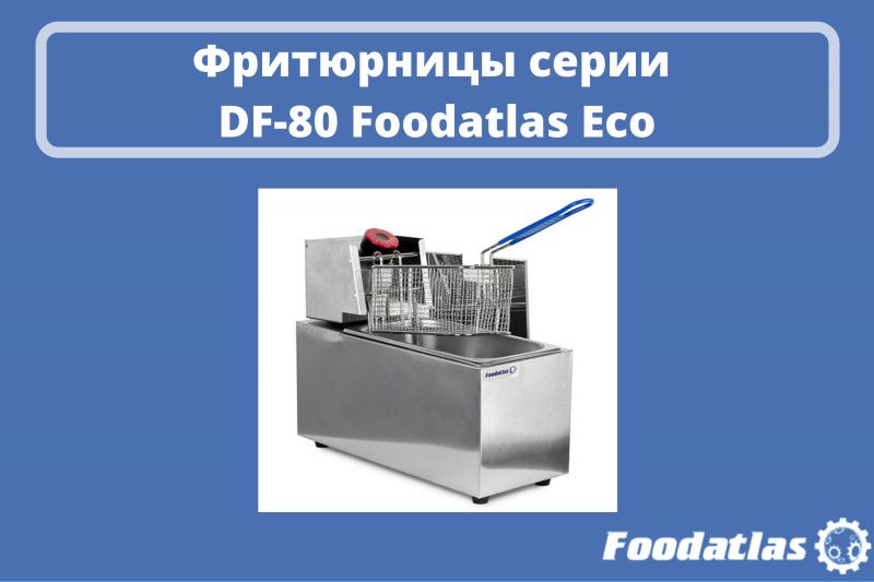 Фритюрницы серии  DF-80 Foodatlas Eco