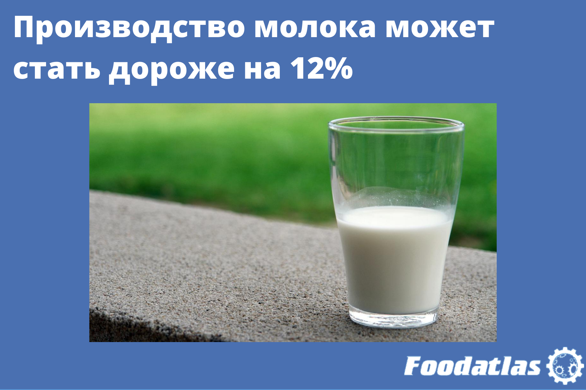 Производство молока может стать на 12% дороже