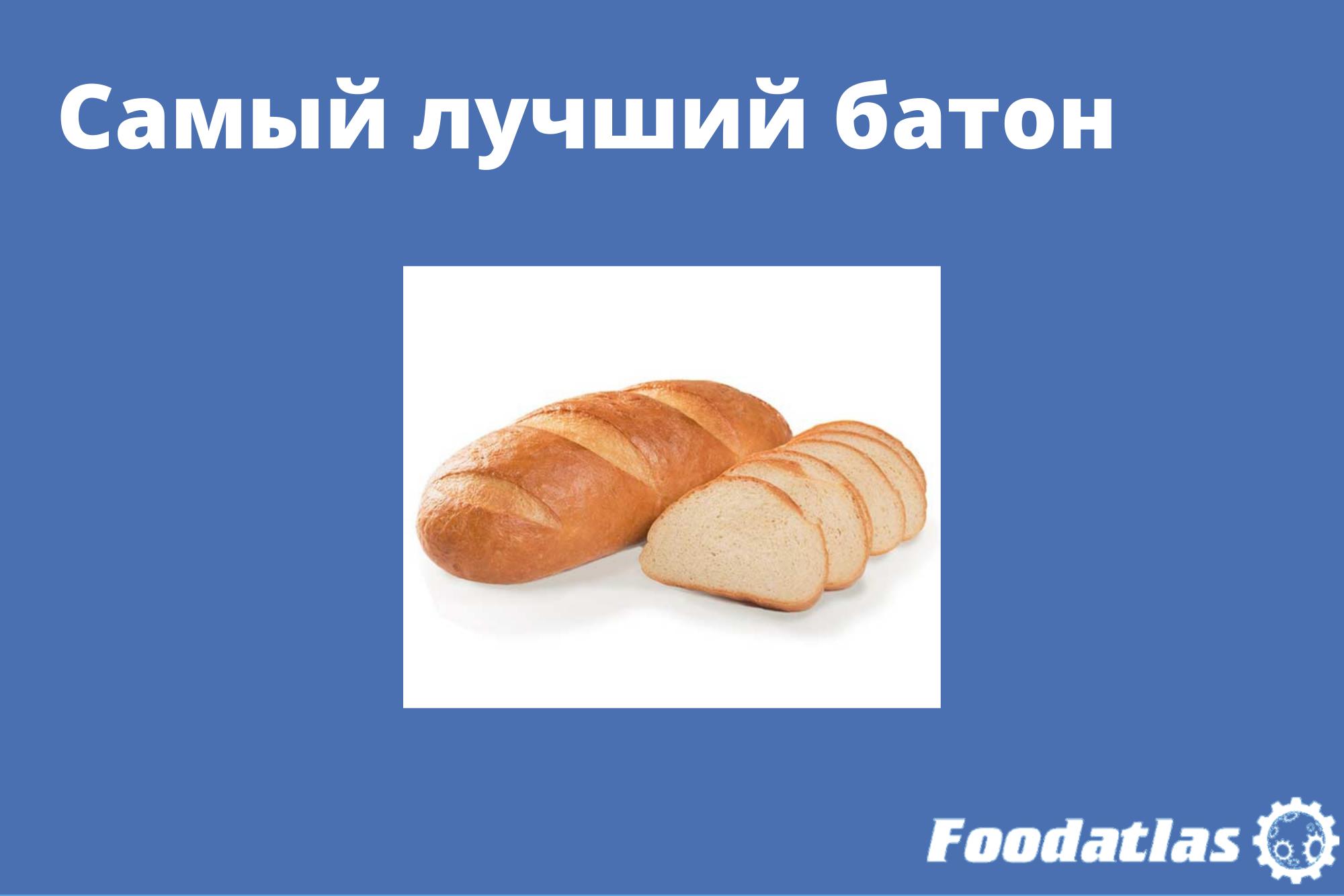 В Санкт-Петербурге выбрали самый качественный хлеб