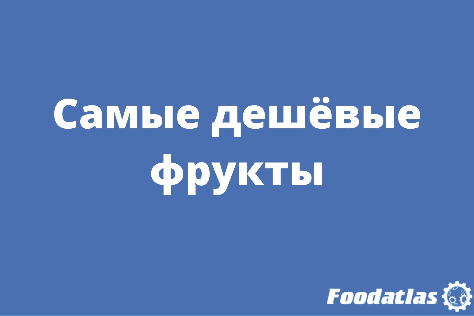 Где в России самые дешёвые яблоки и бананы?