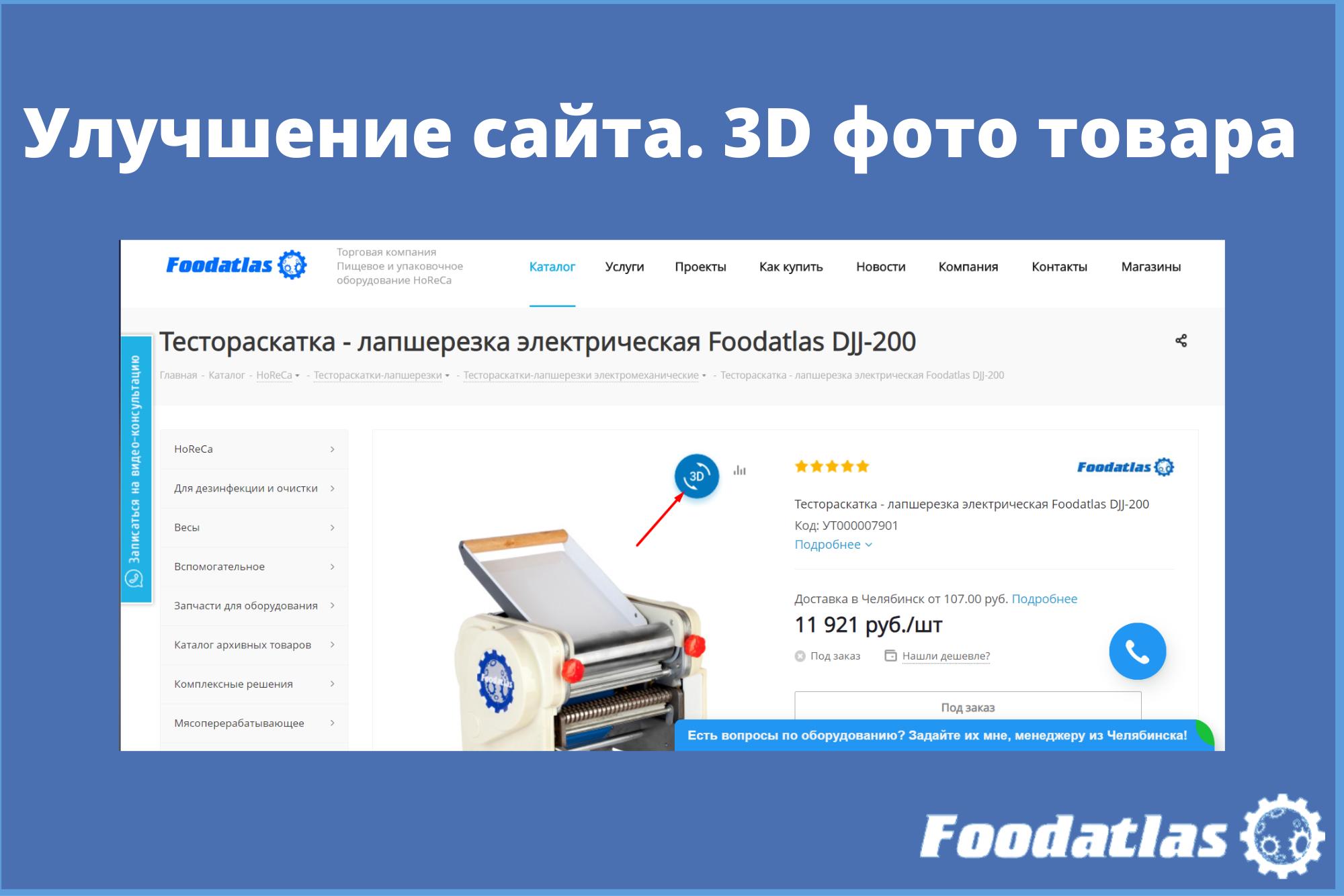 Доработка сайта: 3D фото товара