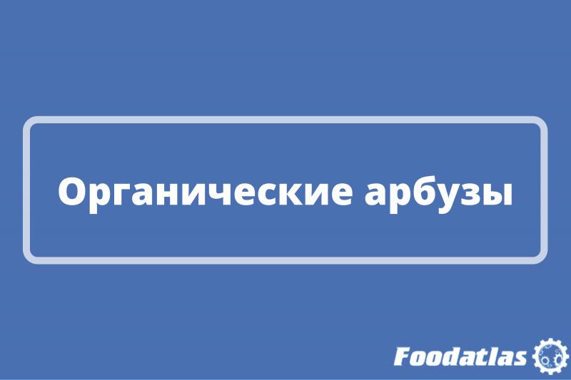 Первый урожай соберут в Астрахани