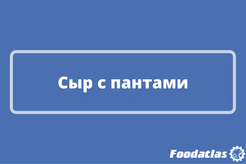Разработка из Алтайского края