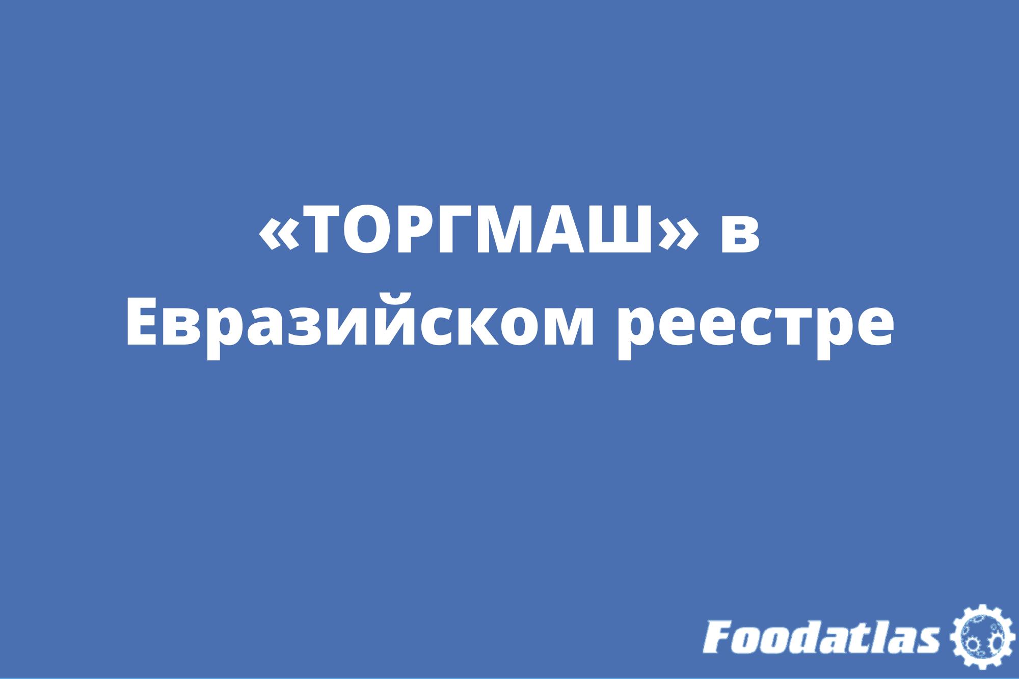 Производитель включен в евразийский реестр промышленной продукции