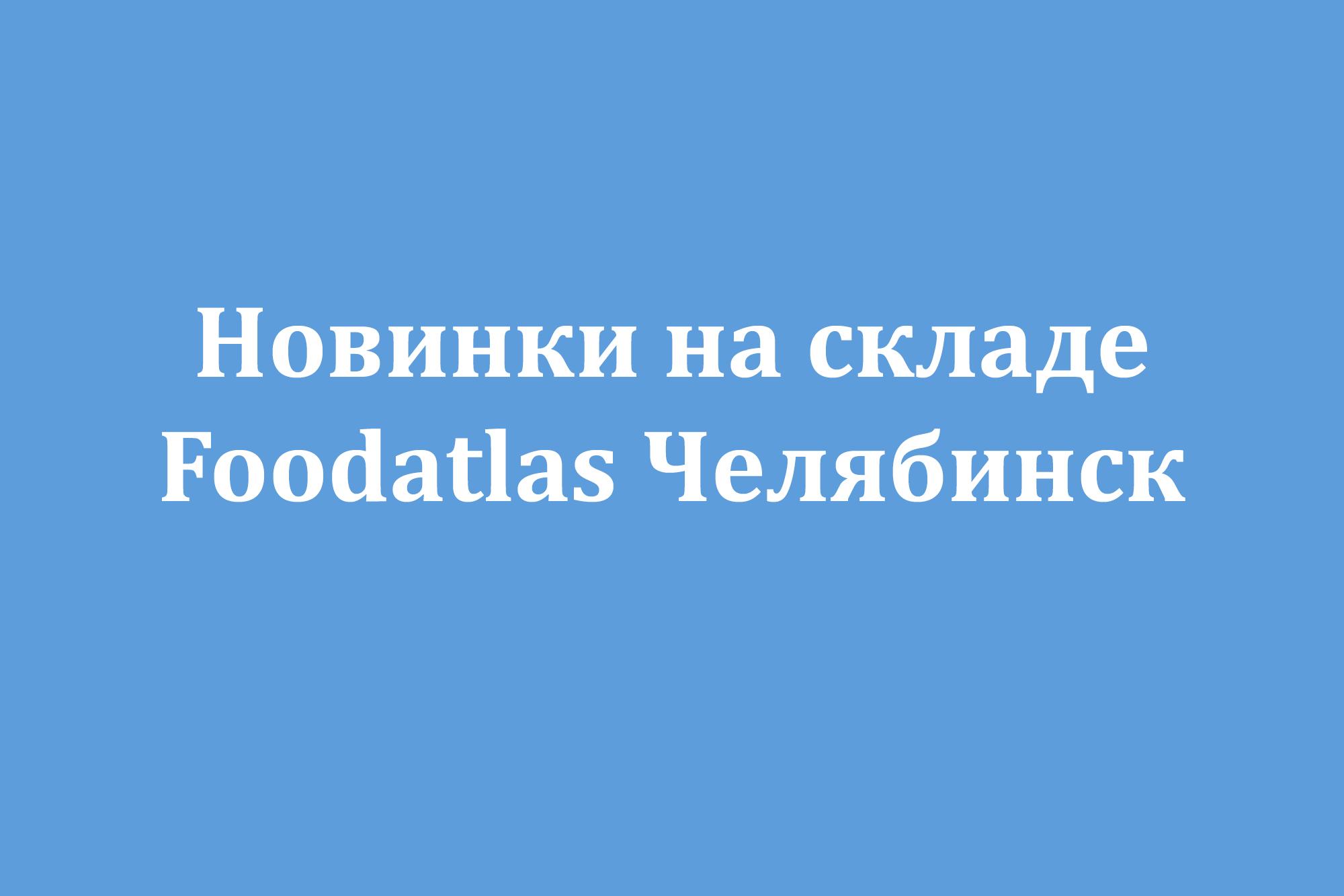 Новое поступление оборудования в Челябинске