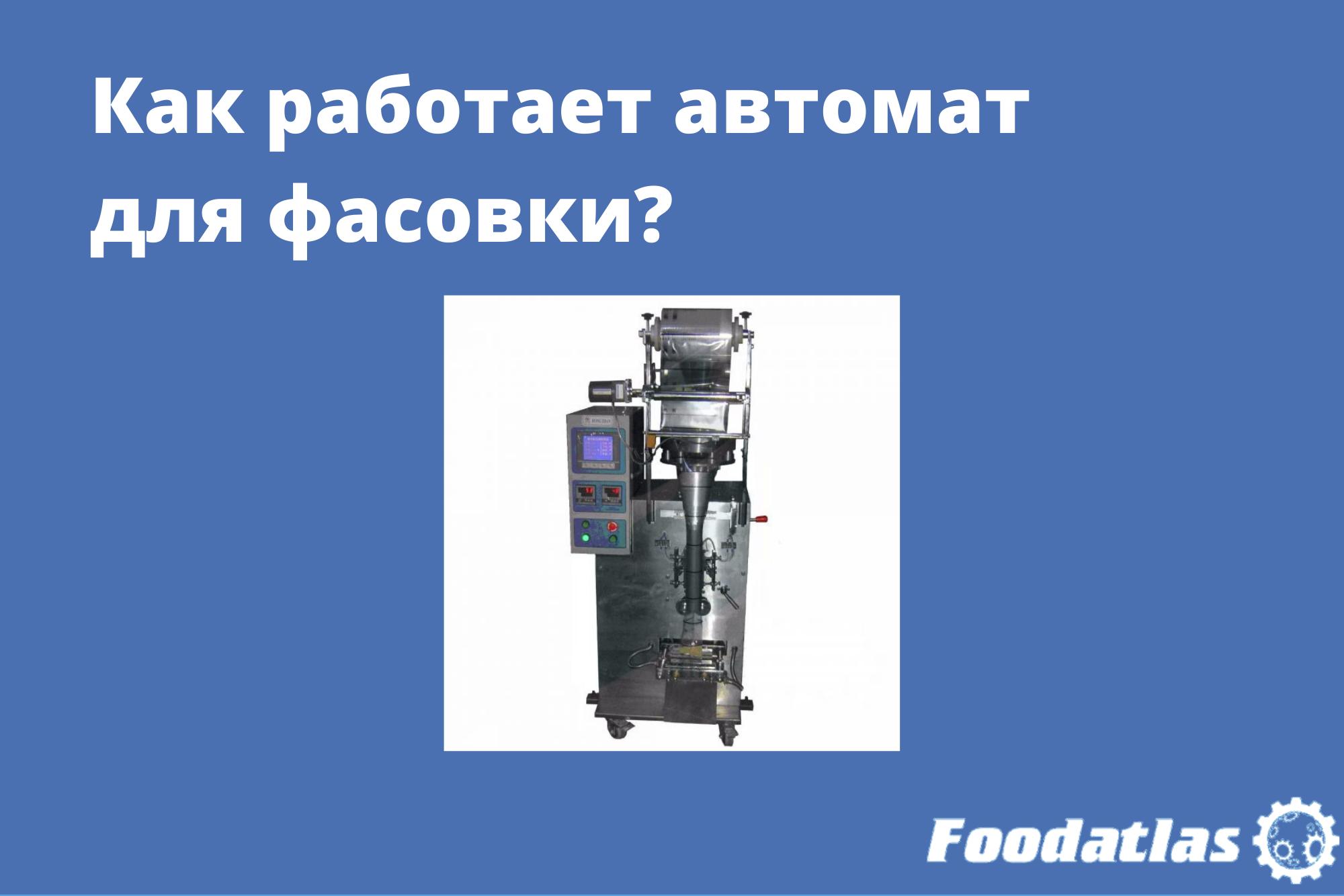 Видео работы Автомата фасовочно-упаковочного HP 200 G Foodatlas