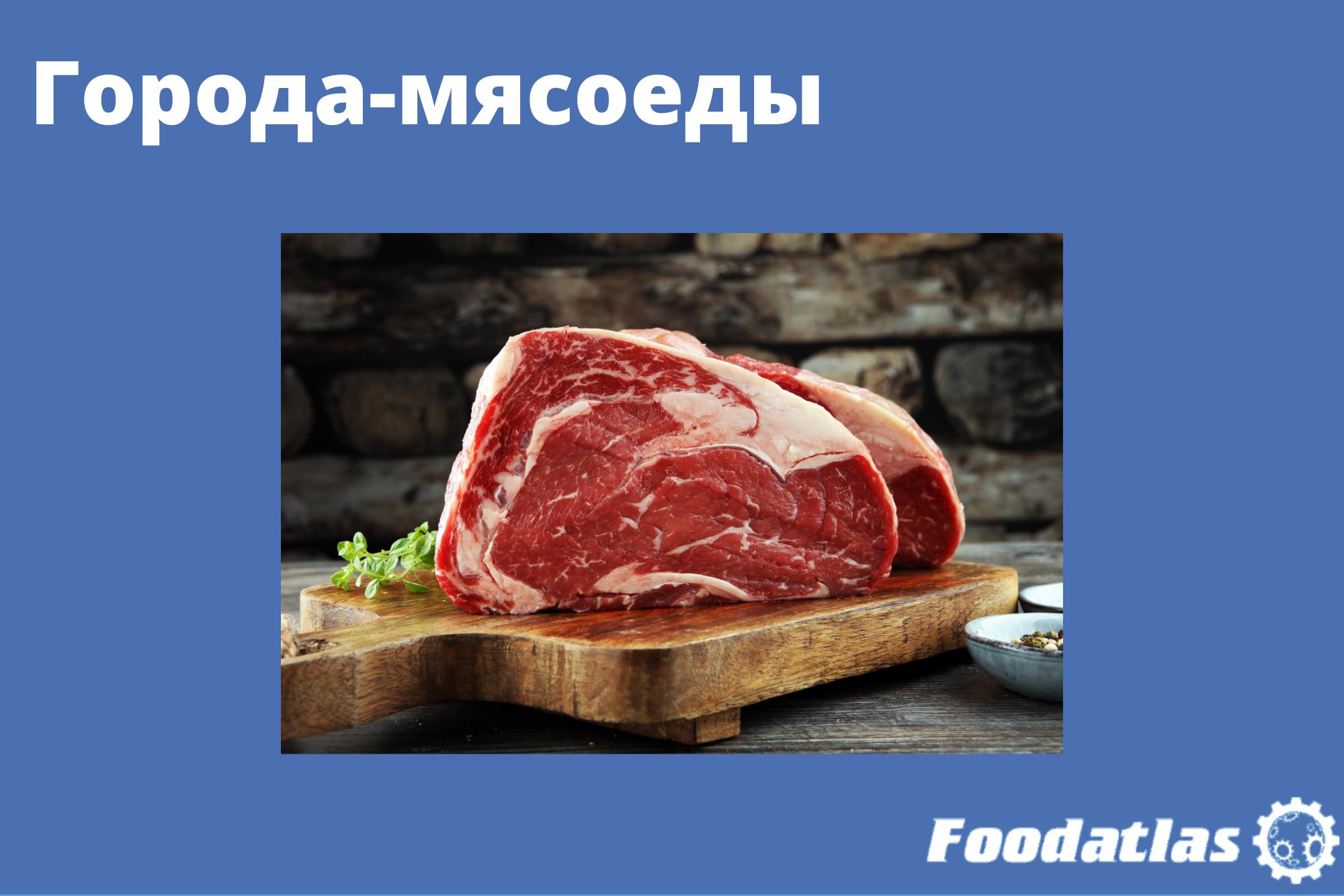 Где больше всех едят мясо?